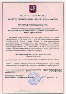 Registratsionnoe_Svidetelstvo_Vechnye_Tsennosti
