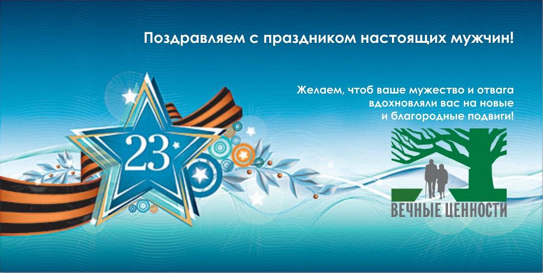 Pozdravlenie_VC_23_fevralya