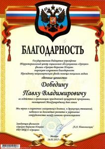 Благодарность ТЦСО Орехово за концерт ко Дню семьи