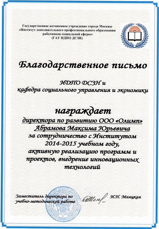 Благодарность ИПК ДСЗН-Абрамов за учебу