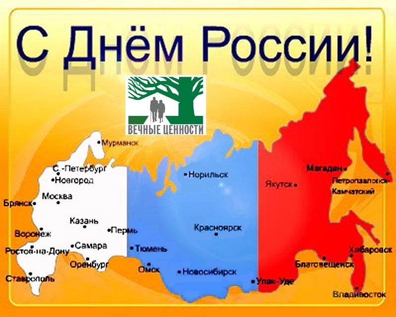День России-ВЦ
